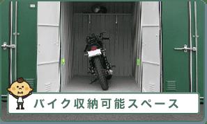 バイク収納可能スペース