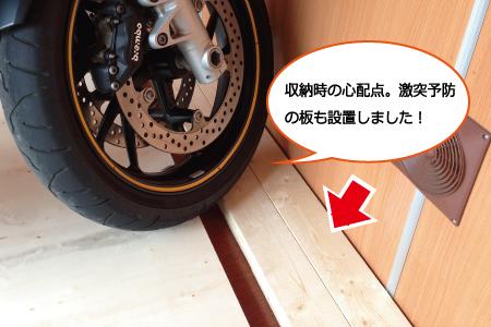 バイク収納例4