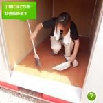 掃き掃除4
