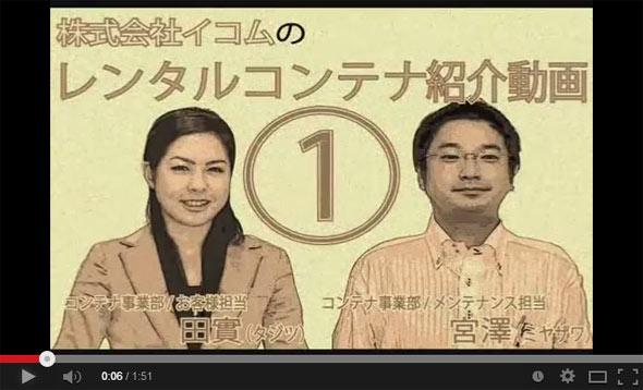 紹介動画2