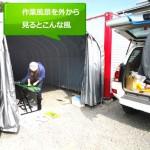 白鍬作業テント12
