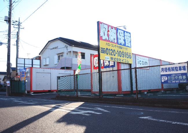 ハローコンテナ桜区白鍬2