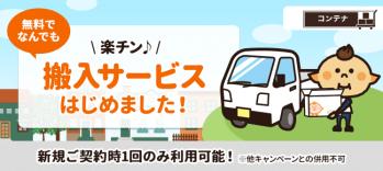 【さいたま市・川口市の現場対象】無料搬入サービス開始!