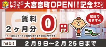 トランクデイズ大宮宮町OPENキャンペーン(2/9OPEN!)