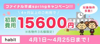 【FHS】ファイナル平成スプリングキャンペーン!!