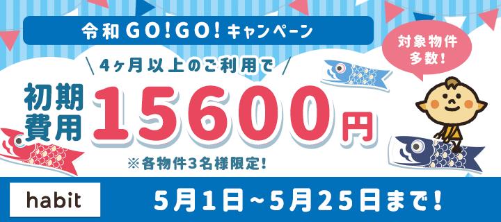 令和 GO!GO!キャンペーン
