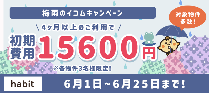 梅雨のイコムキャンペーン実施中!