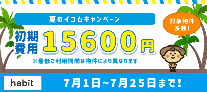 夏のイコムキャンペーン!