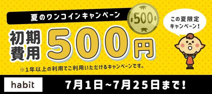 夏のワンコインキャンペーン!