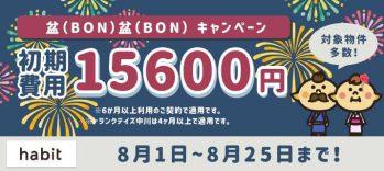 BON(盆)BON(盆)キャンペーン!