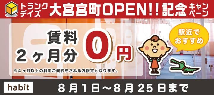 トランクデイズ大宮宮町OPENキャンペーン(残室わずか!)