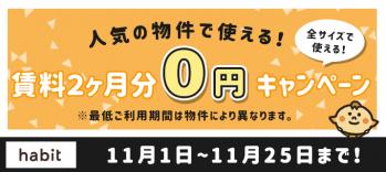 賃料2カ月分0円キャンペーン