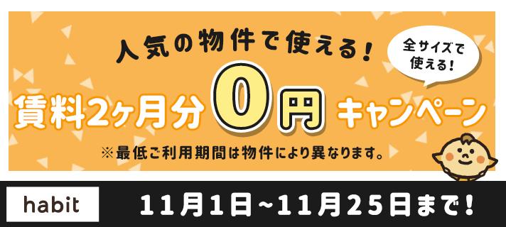 賃料2ヶ月0円