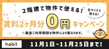 2階建て物件限定!賃料2カ月分0円キャンペーン