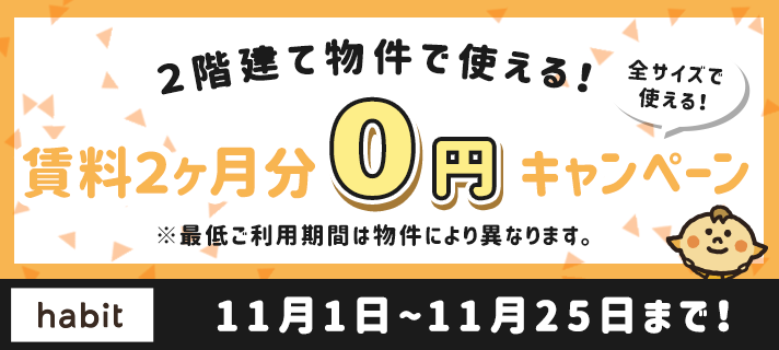 2階建て物件限定!賃料2ヶ月0円
