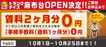 【OPENキャンペーン】トランクデイズ麻布台