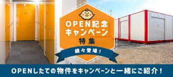 続々登場!OPEN記念キャンペーン特集