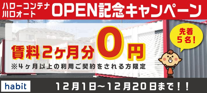 川口オートOPENキャンペーン