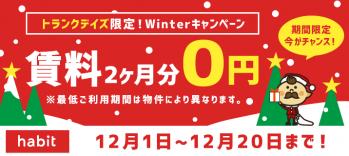トランクデイズ限定!Winterキャンペーン