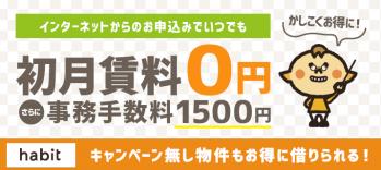 いつでも使える!WEB申込みで初月賃料0円&事務手数料1500円引き