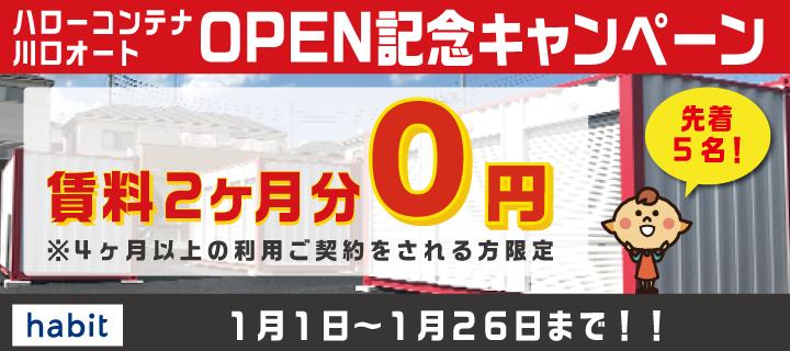【OPENキャンペーン】ハローコンテナ川口オート