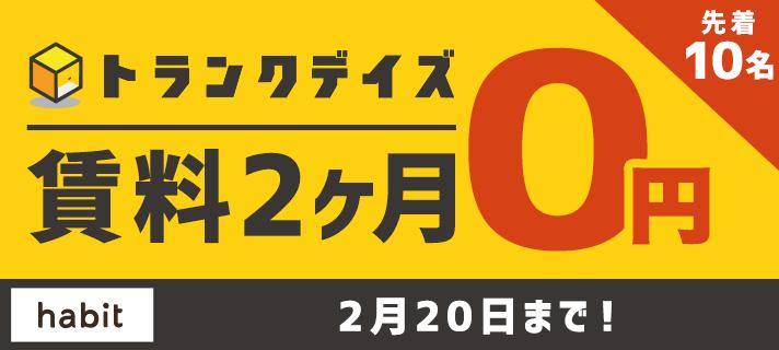 トランクデイズ限定!賃料2ヶ月0円キャンペーン