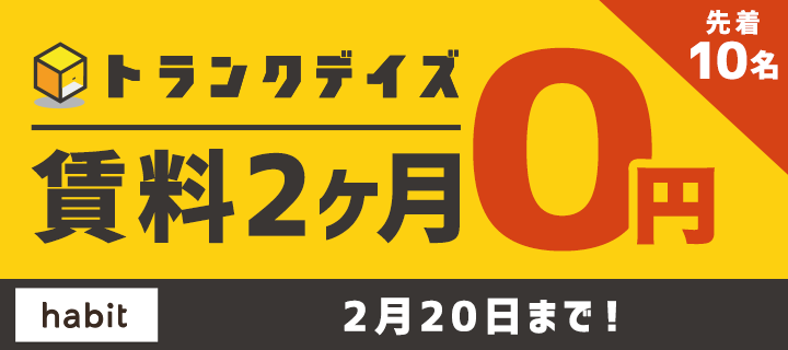 トランクデイズ限定!賃料2カ月分0円キャンペーン