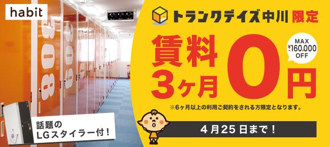 トランクデイズ中川限定!賃料3ヶ月0円キャンペーン