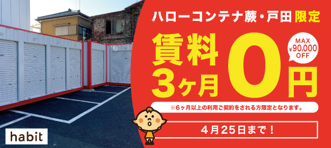 ハローコンテナ蕨・戸田限定!賃料3ヶ月0円プラン
