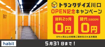トランクデイズ川口OPENキャンペーン!
