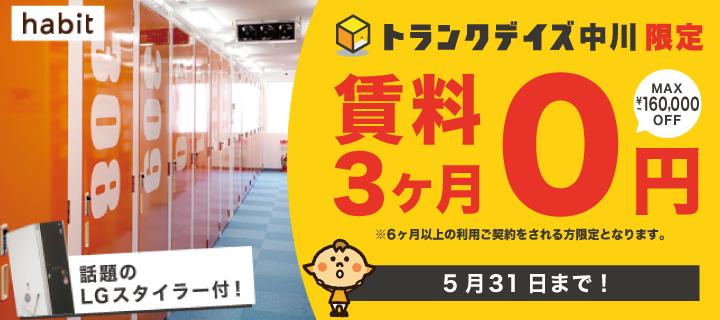 トランクデイズ中川-限定キャンペーン-