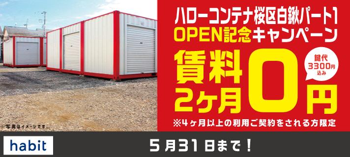 桜区白鍬パート1 OPENキャンペーン