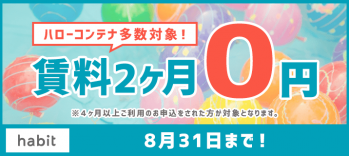 賃料2ヶ月分 0円キャンペーン!