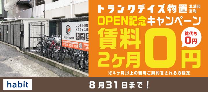 トランクデイズ物置 ~賃料2ヶ月分と鍵代3,300円 →0円キャンペーン!~