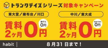 トランクデイズ-限定キャンペーン-