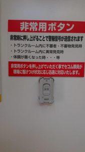 パニックボタン