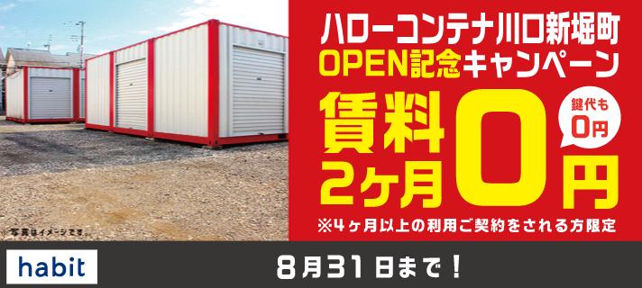 川口新堀町キャンペーン