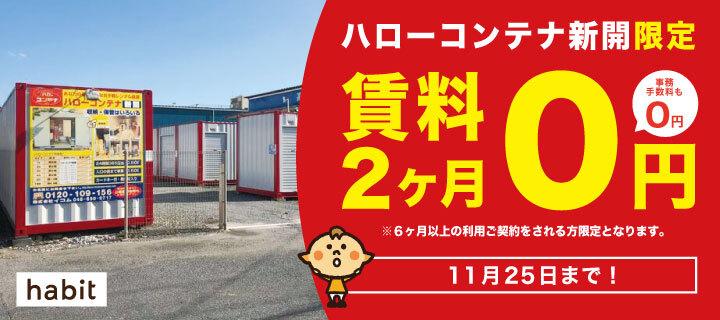 ハローコンテナ新開 賃料2ヶ月0円&事務手数料0円キャンペーン!
