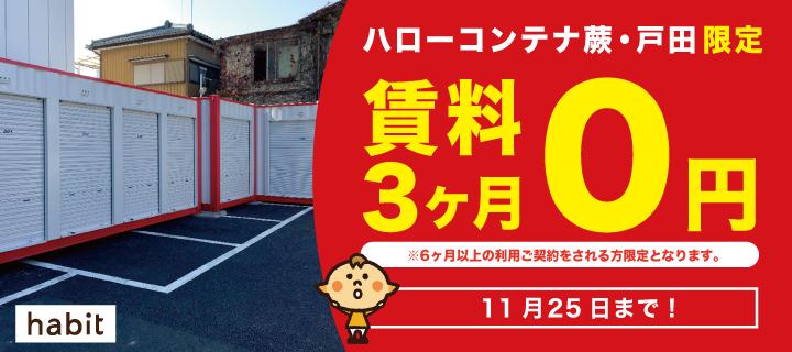蕨・戸田キャンペーン