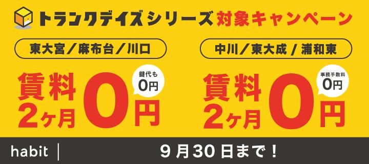 トランクデイズキャンペーン