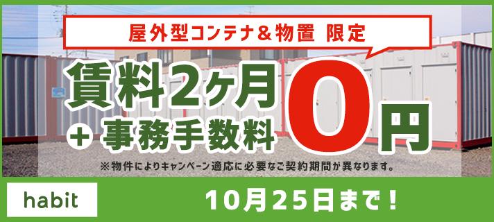 賃料2ヶ月0円キャンペーン