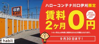 ハローコンテナ川口伊刈 賃料2ヶ月0円キャンペーン!