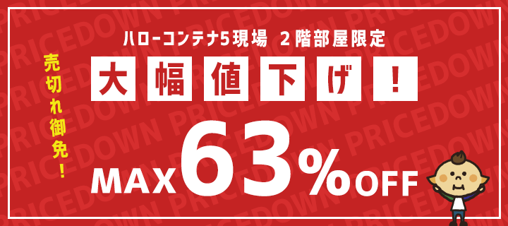 【MAX63%OFF】ハローコンテナ大幅値下げ