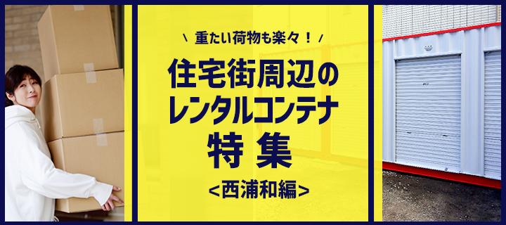 住宅街周辺のレンタルコンテナ特集<西浦和編>