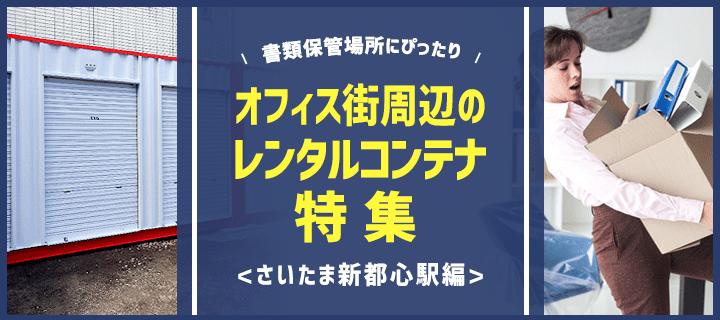さいたま新都心駅オフィス街周辺のレンタルコンテナ特集 | 埼玉でトランクルームをお探しならhabit(ハビット)