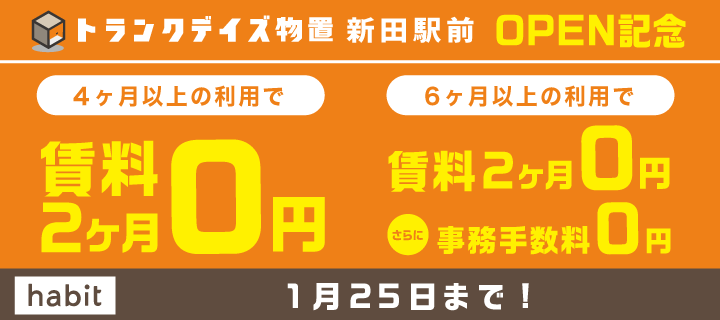 【OPEN】トランクデイズ物置 新田駅前 ~賃料2ヶ月分&事務手が無料~