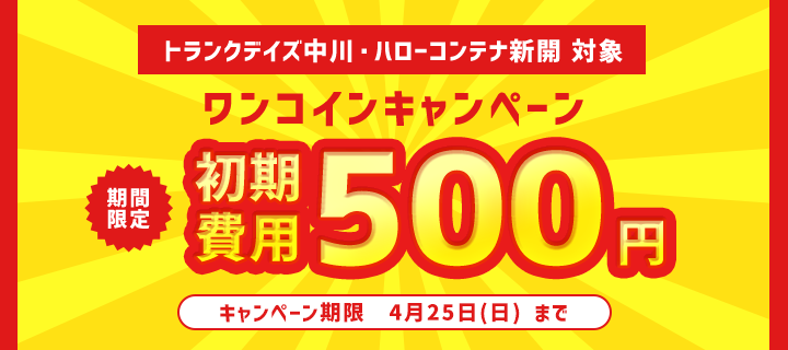 【ワンコインキャンペーン】初期費用が500円!!