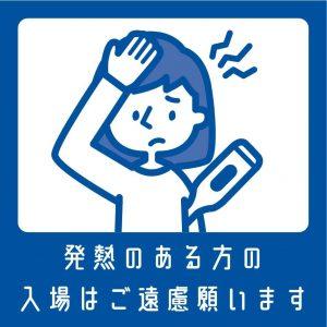hatunetsu