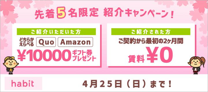 【先着5名様!】紹介キャンペーン! ギフト券1万円分をGetしよう!