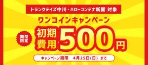 campaign500coin